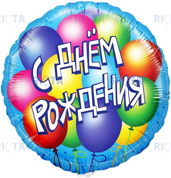 Шар-круг голубой С днем рождения (воздушные шары), 45 см с гелием - купить  недорого с доставкой в Москве на Riota.ru
